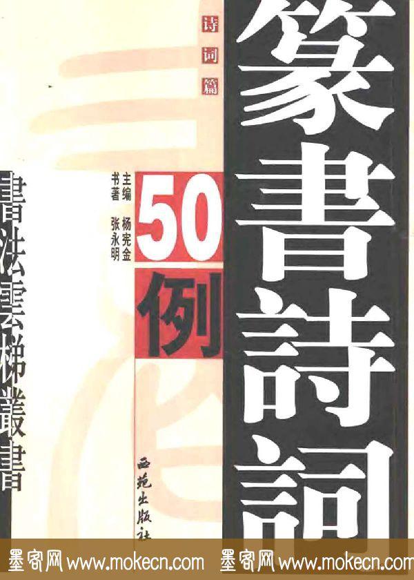 张永明篆书字帖《篆书诗词50例》