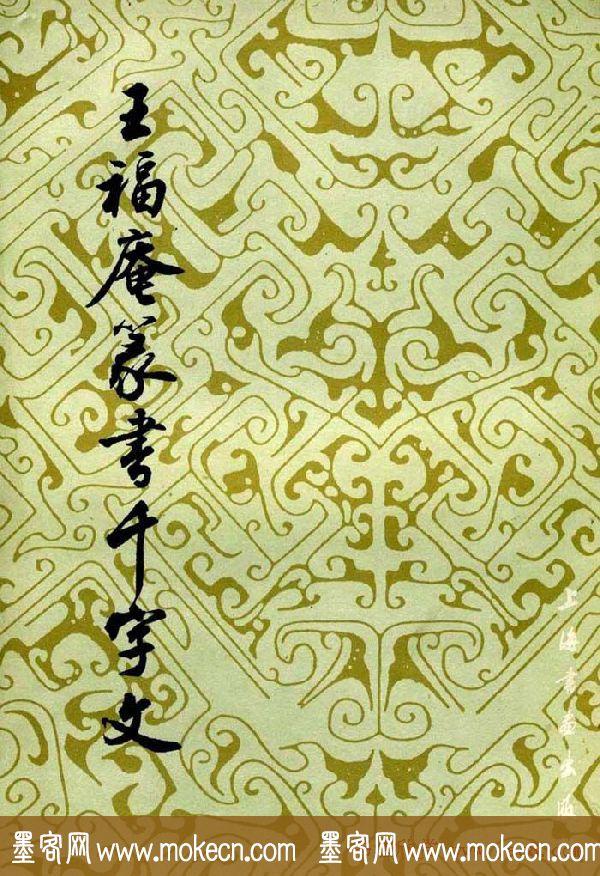 字帖欣赏《王福庵篆书千字文》