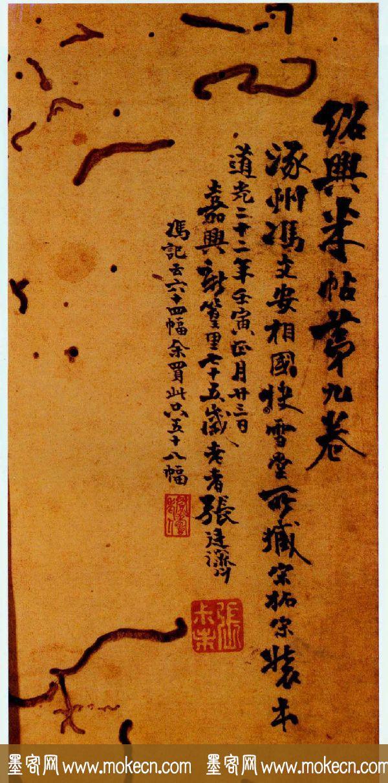 米芾篆书欣赏绍兴米帖第九卷