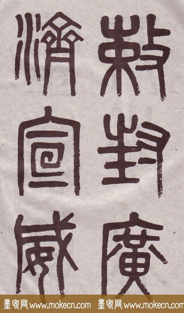 晚清吴大澂篆书欣赏《李公庙碑》