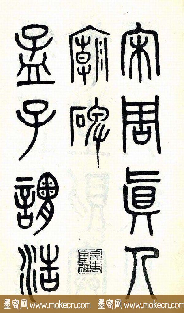 吴大澂篆书欣赏《周真人庙碑》