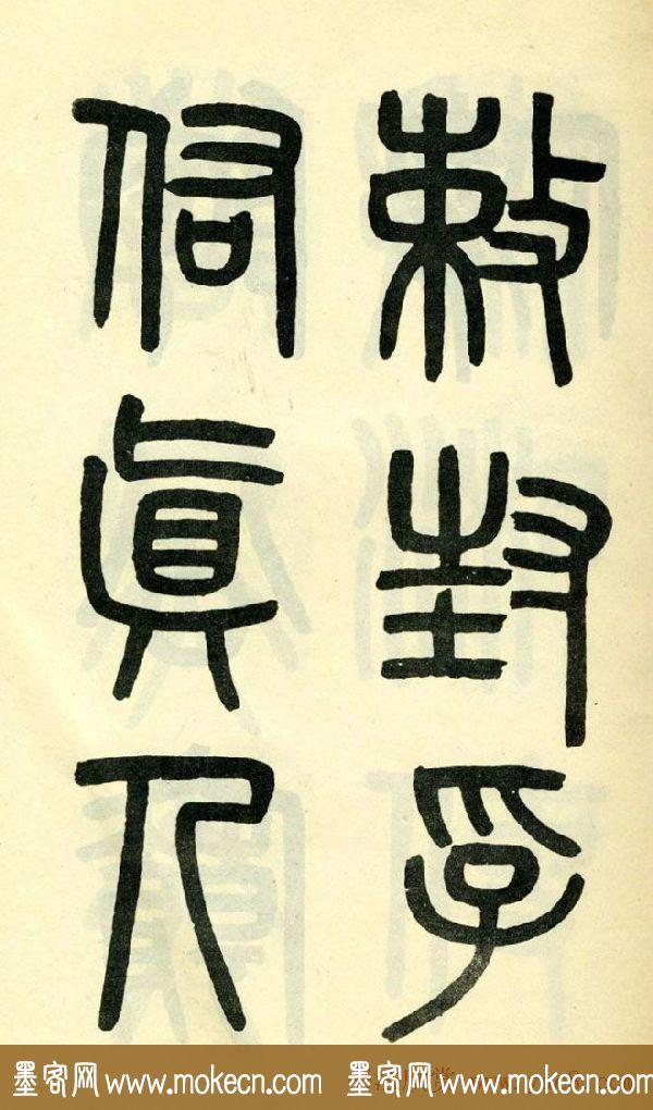 清代吴大澄小篆书法欣赏《陶公庙碑》