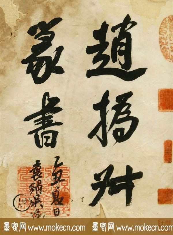 赵之谦书法墨迹《赵撝叔篆书临峄山刻石》