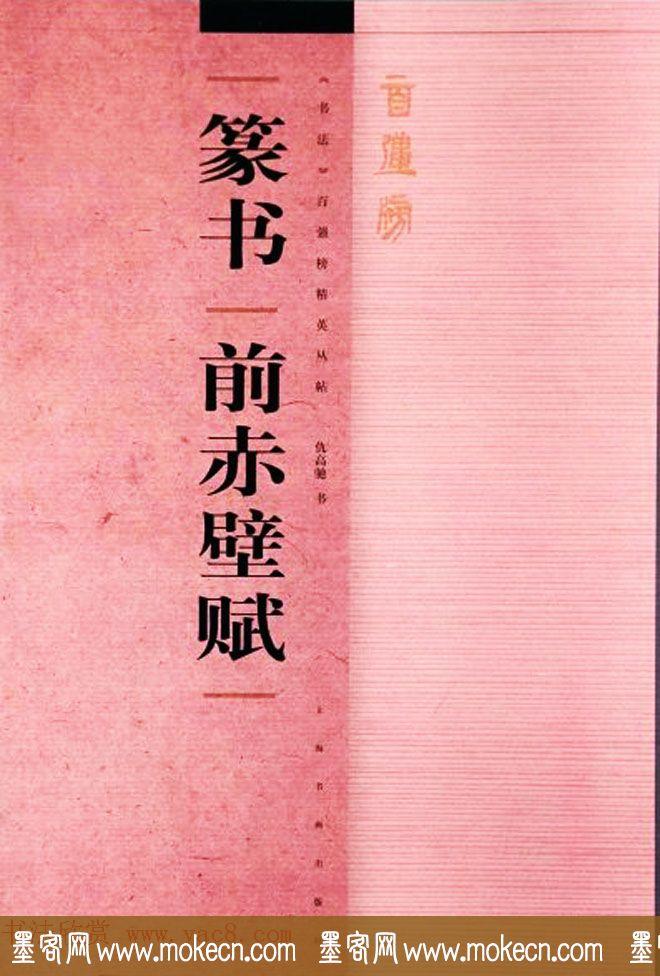 书法百强榜_仇高驰篆书《前赤壁赋》