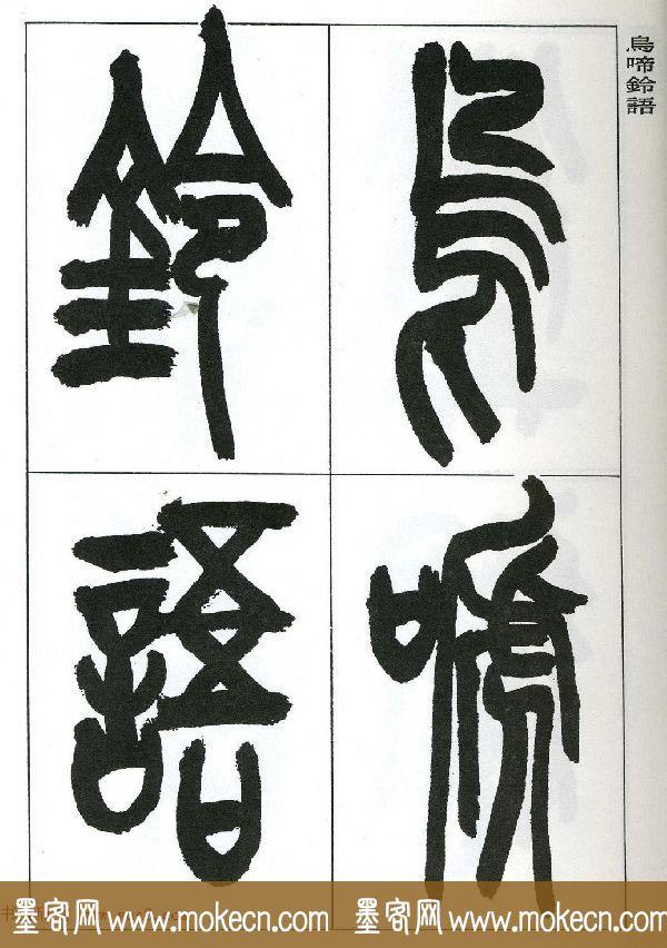 著名艺术家来楚生篆书欣赏《鲁迅诗三首》