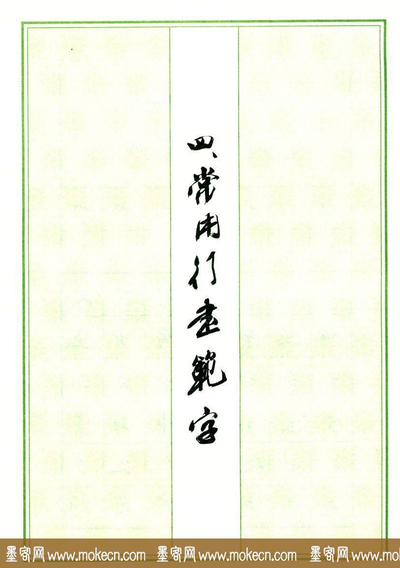 钢笔字帖:常用行书范字2500个