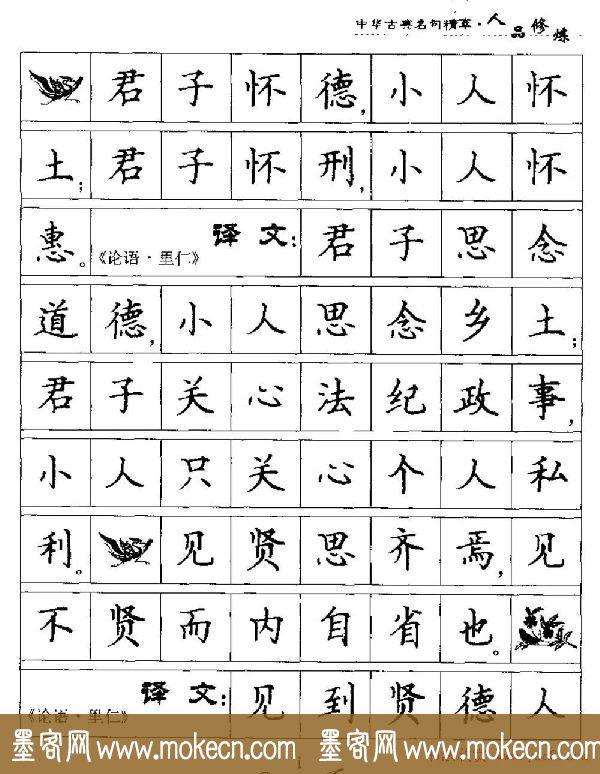 硬笔楷书字帖《中华古典名句集萃》