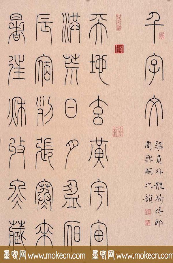 冯宝麟篆书字帖欣赏《千字文》