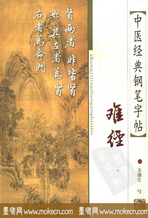 苏德生书法《中医经典钢笔字帖难经》