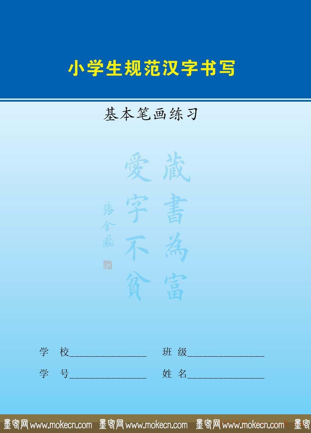 小学生规范汉字书写练习字帖