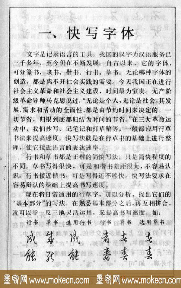 黄若舟经典字帖《怎样快写钢笔字》