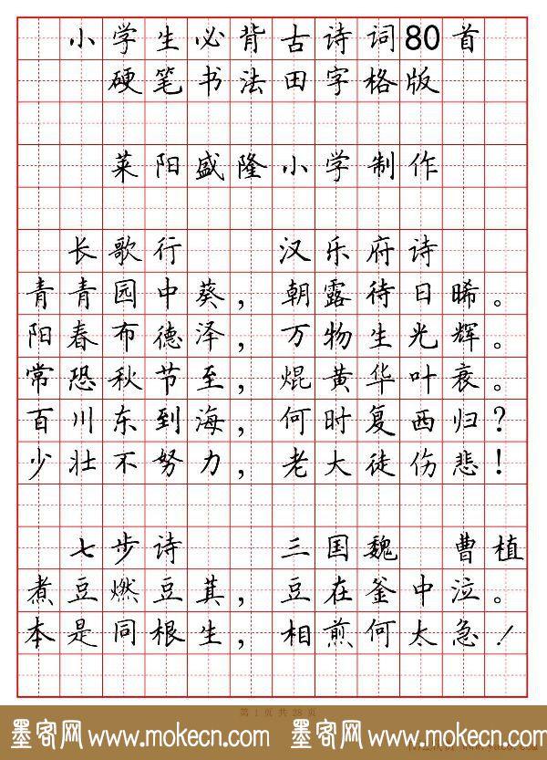硬笔书法字帖《小学生必背古诗词八十首》