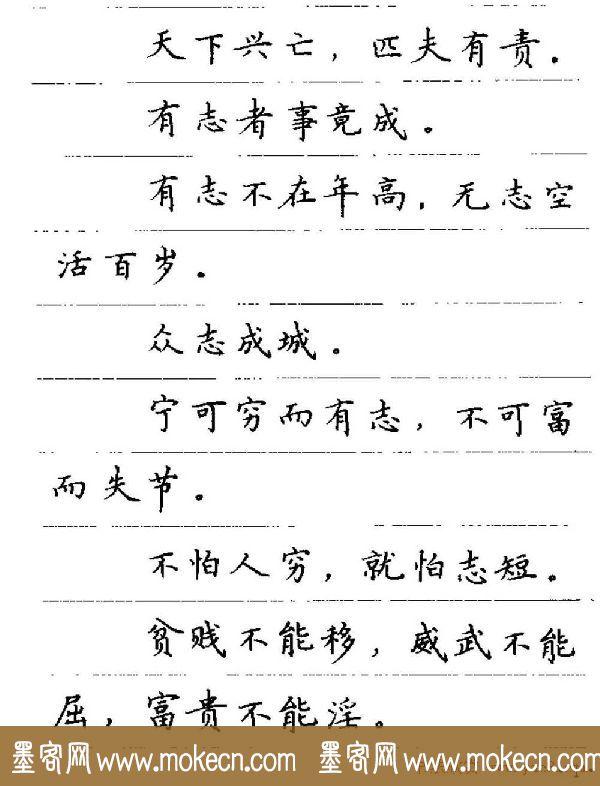 卢中南钢笔字帖《谚语名句》楷书篇