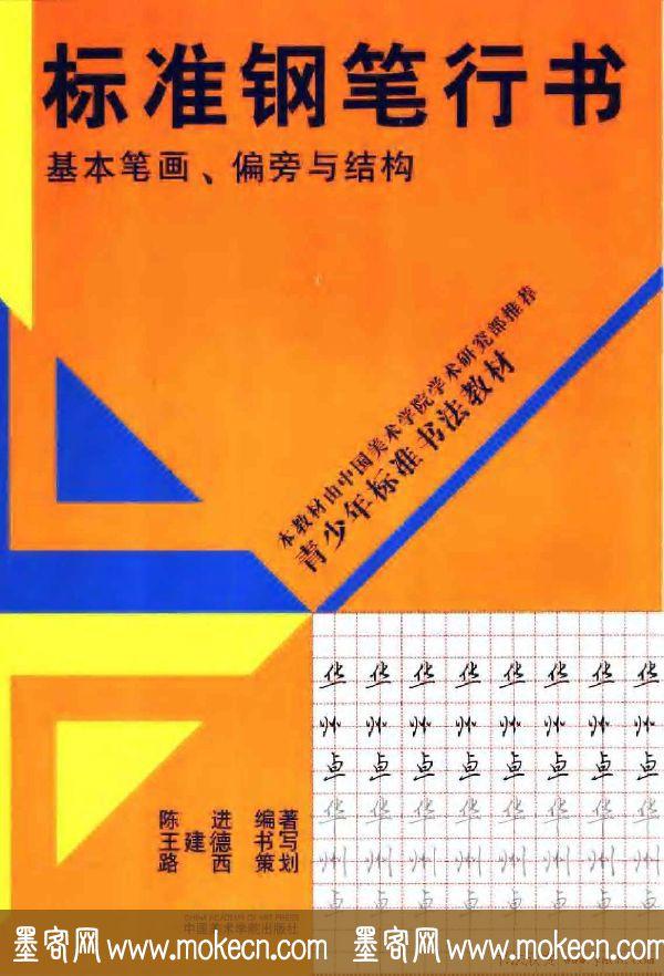 硬笔书法教程《标准钢笔行书》大图
