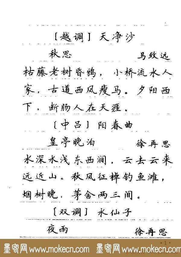 卢中南字帖欣赏《元曲名篇钢笔字帖》