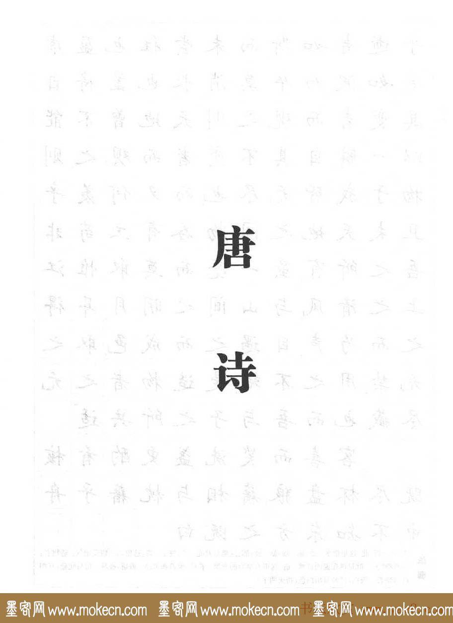 田英章书法钢笔技法字帖:唐诗篇