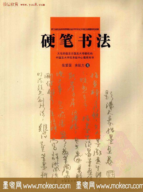 中国美术学院考级中心推荐《硬笔书法》