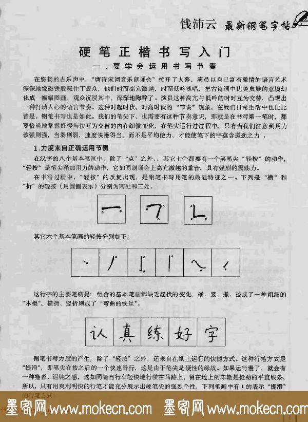 上海钱沛云钢笔字帖《3500常用字正书速成》