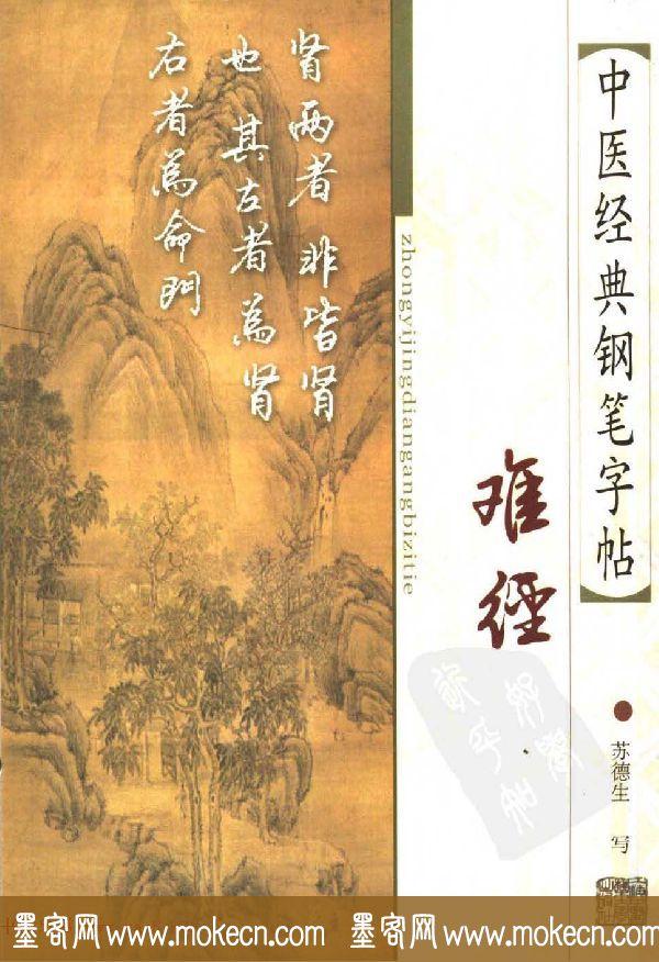 苏德生硬笔书法《中医经典钢笔字帖·难经》