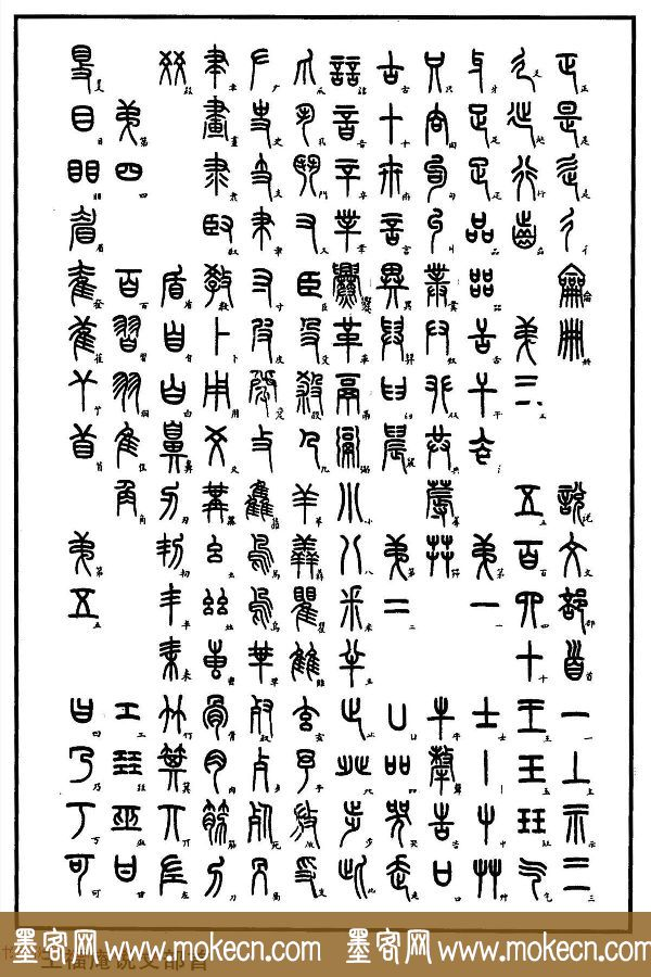 钢笔书法教程_篆书基本点画及结构特点