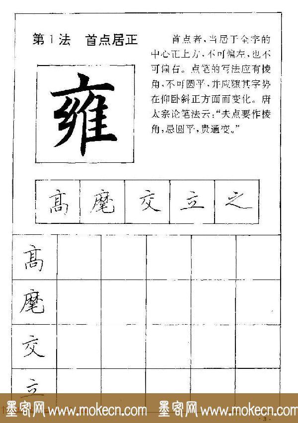 田英章硬笔楷书间架结构28法临摹帖