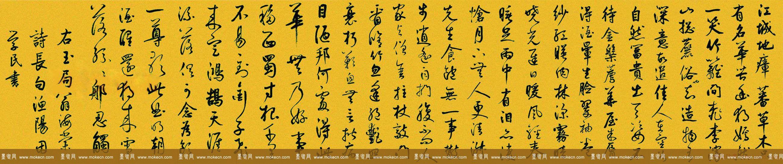 鲜于枢书法欣赏草书《苏轼海棠诗卷》