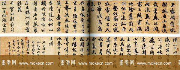 赵孟頫行书欣赏《杜甫秋兴八首长卷》
