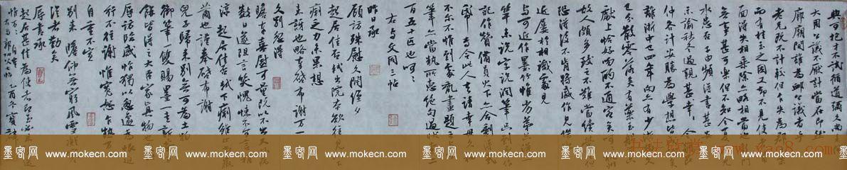 曹宝麟行书横幅《东坡与文郭二公》
