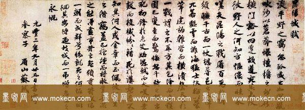 苏轼书法作品欣赏《昆阳城赋卷》