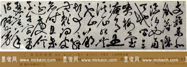祝允明草书欣赏杜诗卷上海博物馆藏