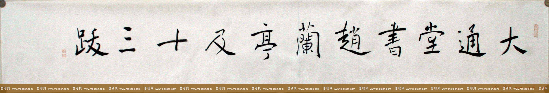 陈忠康行书临《兰亭十三跋》长卷
