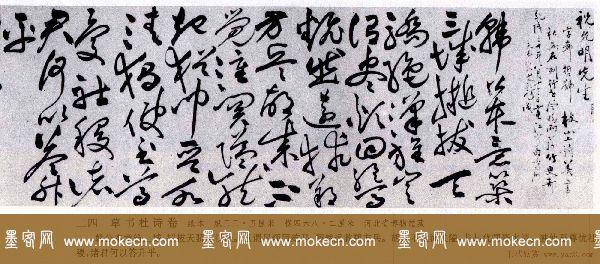 祝允明草书欣赏《韩公本意筑三城》诗卷