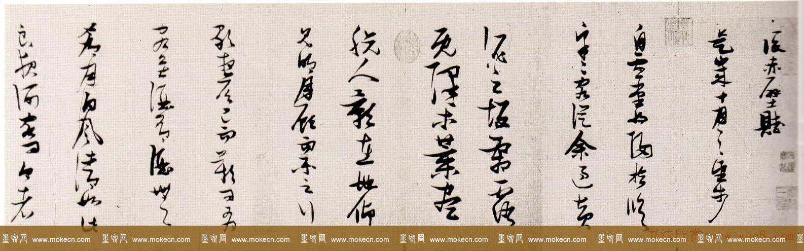 张瑞图书法赏析草书手卷《后赤壁赋》