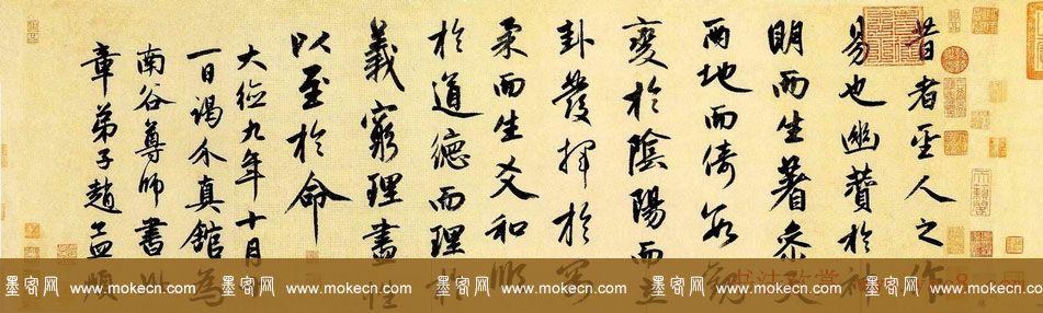 赵孟頫书法长卷作品欣赏《周易系辞》