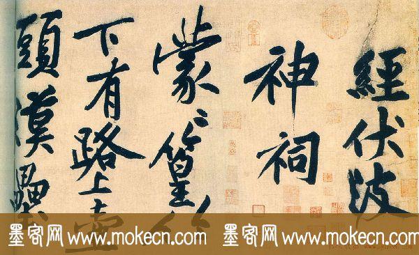 黄庭坚大字行书墨迹《刘禹锡经伏波神祠诗》