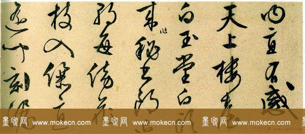 文徵明行草书法作品欣赏《内直有感诗卷》