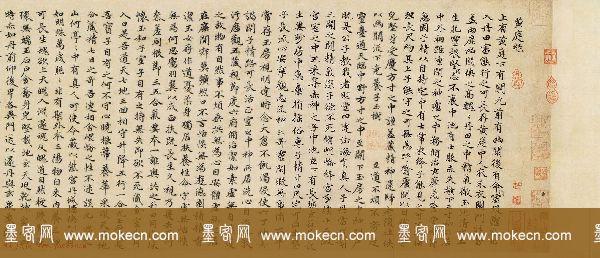 赵孟頫小楷临《黄庭经》彩色墨迹本