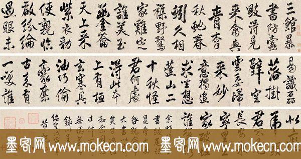 中国古代书画拍卖品《米芾行书书法长卷》