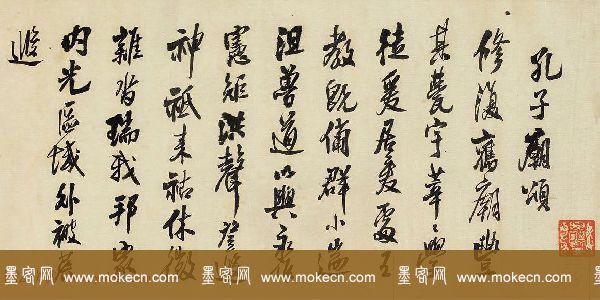 王铎仿米芾笔意手卷作品赏析《陈思王三颂》