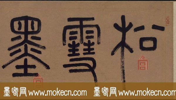 赵孟頫书法长卷欣赏《松雪墨迹行书三段卷》