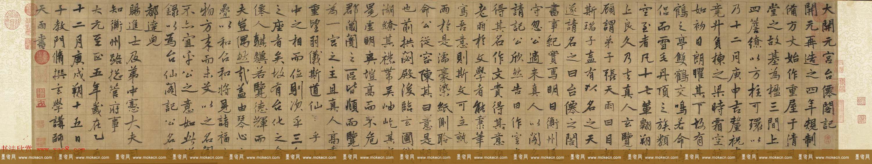元代张雨行书手卷欣赏《台仙阁记卷》