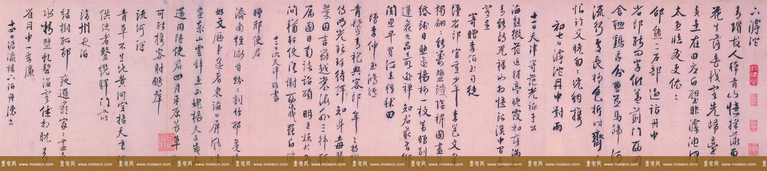 明代王穉登行书诗卷欣赏《自诗诗卷》
