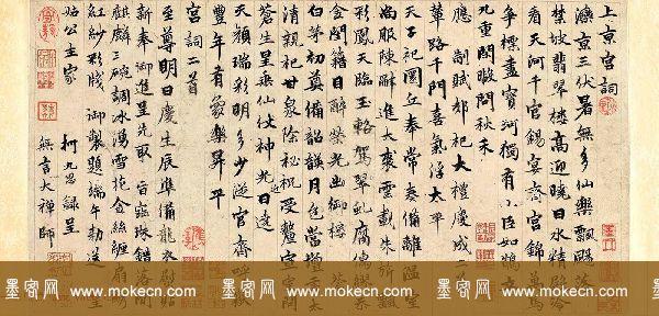 元代柯九思行楷书法手卷赏析《上京宫词》
