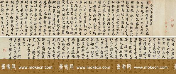 吴伟业书法长卷赏析《爱山台稧饮序》卷
