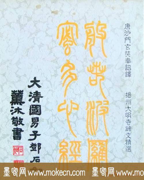 邓石如篆书扬州大明寺《心经》碑