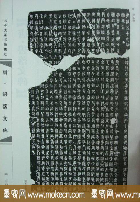 唐代篆书书法《碧落文碑》