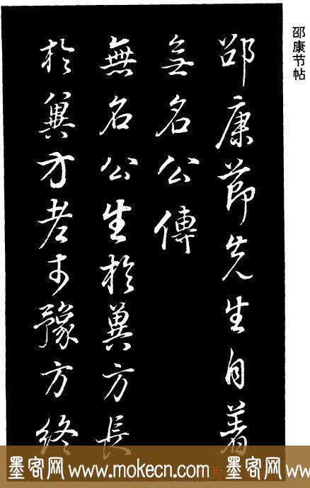 董其昌《邵康节先生自署无名公传》拓本
