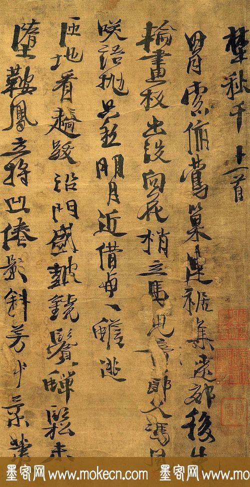 徐渭书法《野秋千十一首》大图