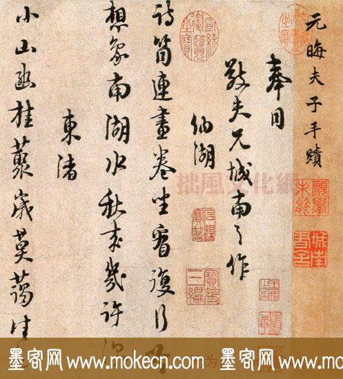 朱熹书法《城南唱和诗卷》