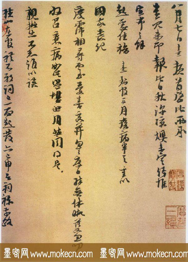朱熹书法《八月七日帖》